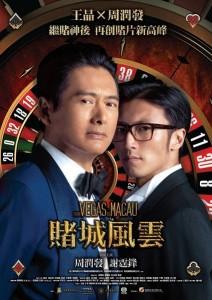 From-Vegas-to-Macau-2014-1