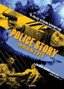 Police-Story-2013-1