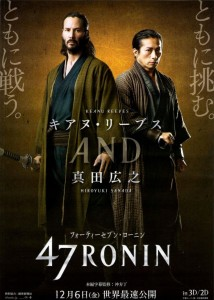 47-ronin-jp-poster1