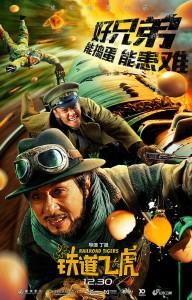 10railrod-tigers_poster